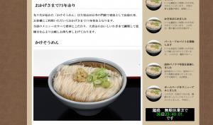 瀧路さんのHP画面