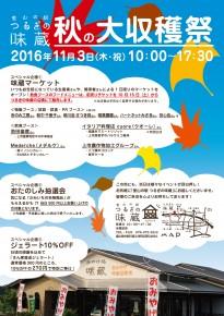 里山の駅つるぎの味蔵 秋の大収穫祭チラシ