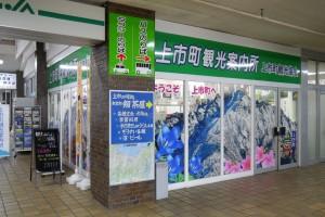 上市駅にある観光案内所