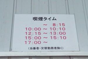 喫煙タイムが記された看板