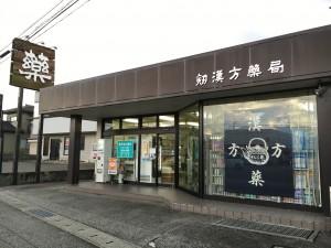 上市町森尻の「八笑」隣にある剱漢方薬局