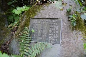 第2号砂防堰堤そばにある石碑