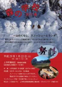 森の学校 2017冬