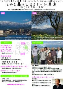 3月4日の「とやま暮らしセミナーin東京」チラシ