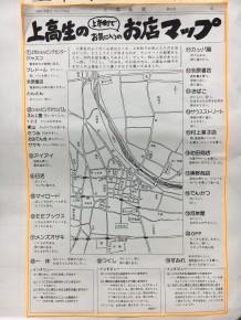 上市高校生が「上市町でお気に入りのお店マップ」