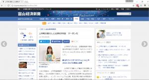 富山経済新聞の紹介記事