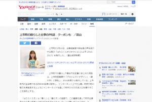 Yahooニュースの紹介記事