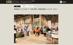 地方創生イベントレポート「JOIN 移住・交流&地域おこしフェア」 Vol. 1より