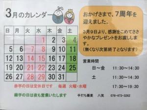 八笑さんの3月カレンダー