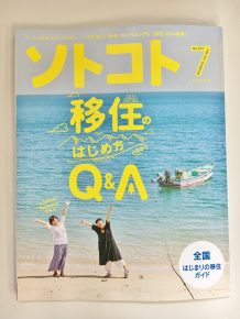 月刊ソトコト7月号「移住のはじめ方Q&A」