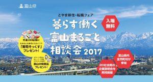 富山まるごと相談会2017