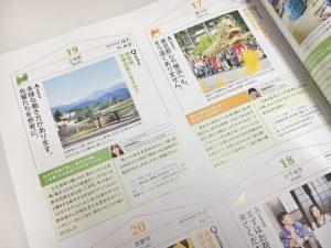 月刊ソトコトP51