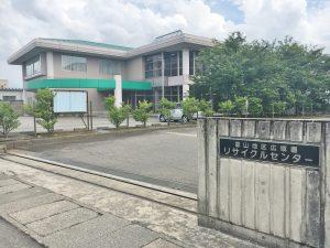 富山市辰尾にあるリサイクルプラザ