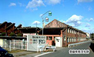 栃木県足利市にある本社工場は登録有形文化財