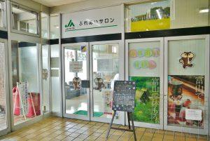 ふれあいサロン(上市駅の入口すぐ)