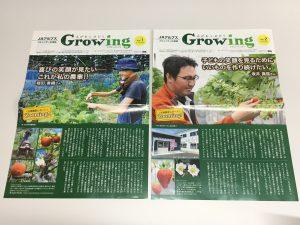 5月と10月発行のコミュニティ広報誌「えがおとみどり Growing」
