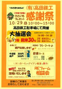 高田鉄工感謝祭チラシ