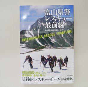 山岳警備隊の現場を描いた実話「富山県警レスキュー最前線」