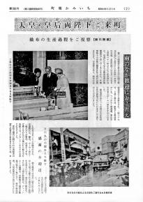 昭和天皇のご来町を報じた「町報かみいち第186号(1969年発行)」