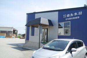 田島木材 住宅資材営業部の外観