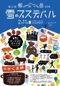 「第31回剱岳雪のフェスティバル」のポスター