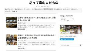 あるのんさんのブログ「だって富山人だもの」の上市町関連記事
