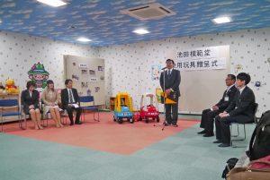 池田模範堂の乗用玩具贈呈式