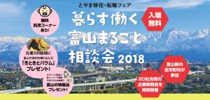 とやま移住・転職フェア「富山まるごと相談会2018」