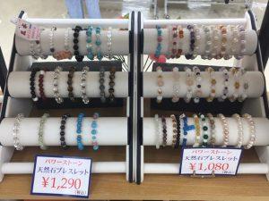 パワーストーン(1,080円~)