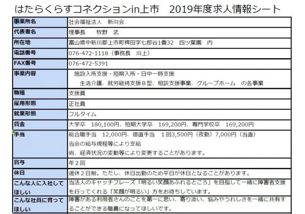 *画像をクリックすると、社会福祉法人 新川会さんの求人情報詳細が開きます。
