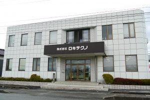 上市町にある北陸事業所の事務所