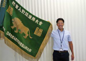社会人野球大会富山県大会 優勝旗