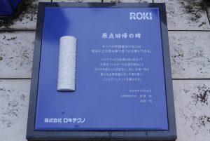 「原点回帰の碑」の説明板