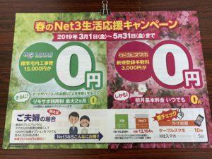 春のNet3生活応援キャンペーン