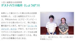 ゲストハウス松月さんの記事