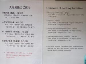 施設案内は日本語と英語の両方がある