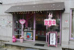 カミールの1階、道路沿いにあるお店