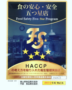 HACCPの考え方を取り入れた衛生管理 五つ星店に認定